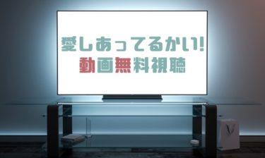 ドラマ|恋愛結婚の法則の動画を全話無料で見れる動画配信まとめ ...