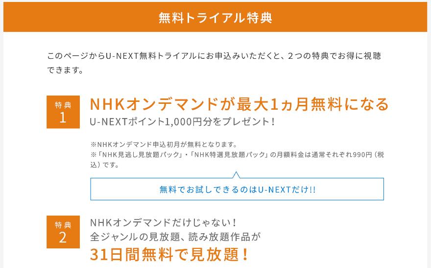 U-NEXT_NHKオンデマンド3